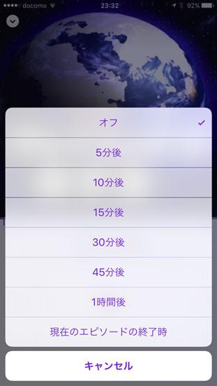 iOS9のPodcastアプリのスリープタイマー画面