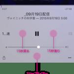 iOS9のPodcastアプリの不便なところ