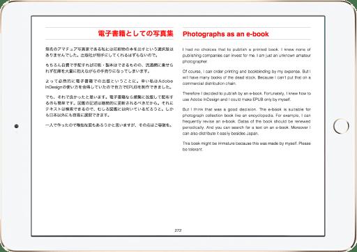 電子書籍版のFROGFISH.JPは二言語を併記しました。でもこの方式はテキストの分量や対応言語が増えたときには使えません。