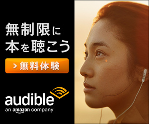 Amazon audibleのバナー