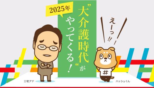 "NHKスペシャル 2025年 ""大介護時代"" がやってくる!"
