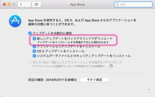 Macの自動ダウンロードの設定項目