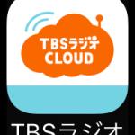 TBSラジオCLOUDアプリを早く出してくれ