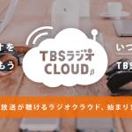 TBSラジオCLOUDアプリの行方