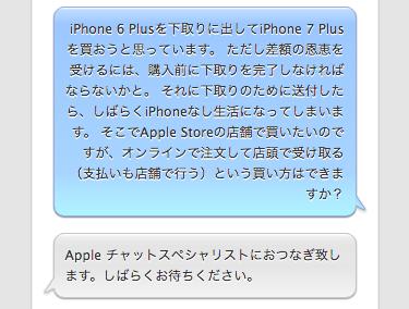 Appleのチャットサポート画面2/7