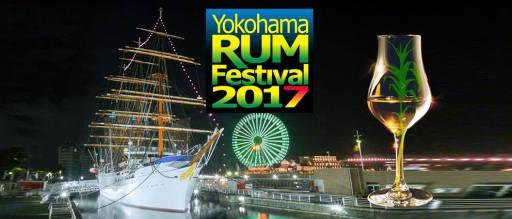 横浜RUMフェスティバル2017のバナー