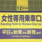 女性専用車両の意味