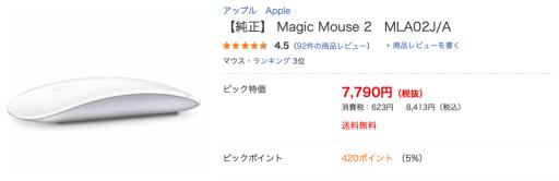 ビックカメラ販売のMagic Mouse 2