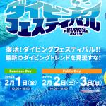 ダイビングフェスティバル2019(1)