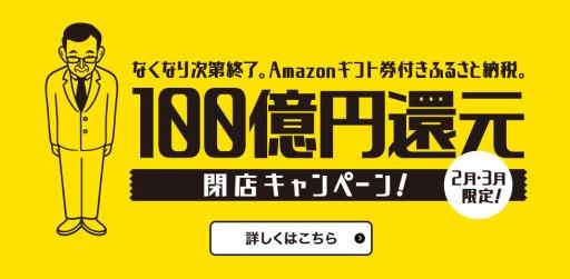泉佐野市のAmazonギフト券をふるさと納税の返礼にした100億円還元