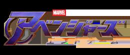 アベンジャーズエンドゲームのロゴ