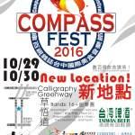 2016 Compass Food & Music Festival 康百視美食音樂節