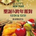 台中青蛙墨西哥餐廳聖誕&跨年派對歡迎預約訂位