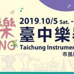 2019台中樂器節