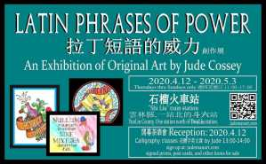 An Exhibition of Original Art by Jude Cossey @ 斗六石榴車站