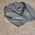 【使用レビュー】US.ARMYフィットネスジャケットはミリタリー感MAXのおすすめJKT
