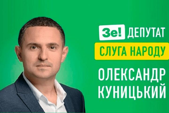 ЦВК скасувала реєстрацію кандидата зі «Слуги народу» Куницького, він готовий судитися