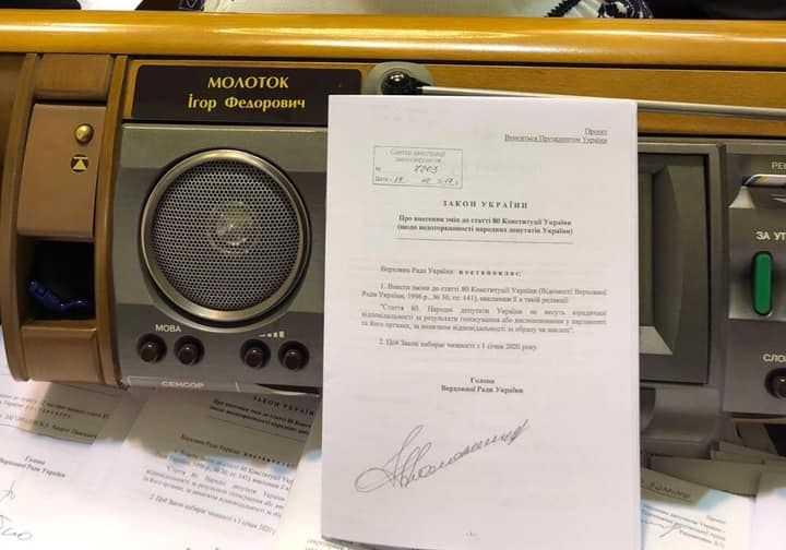 Ігор Молоток — Верховна Рада проголосувала за зняття депутатської недоторканності