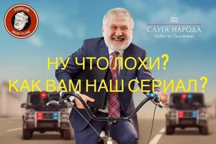 Дайте 5-10 років і кров забудуть. Росія все одно сильніша, відносини потрібно покращувати, — Коломойський.