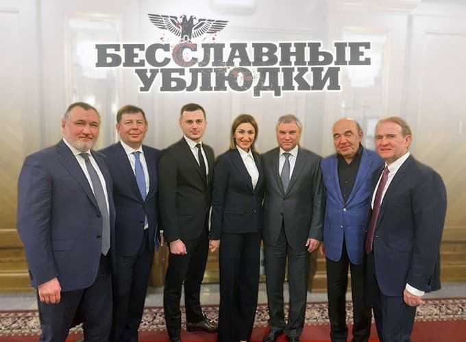 ОГП відкрив справу через вояж ОПЗЖ у Москву за статтею «державна зрада»