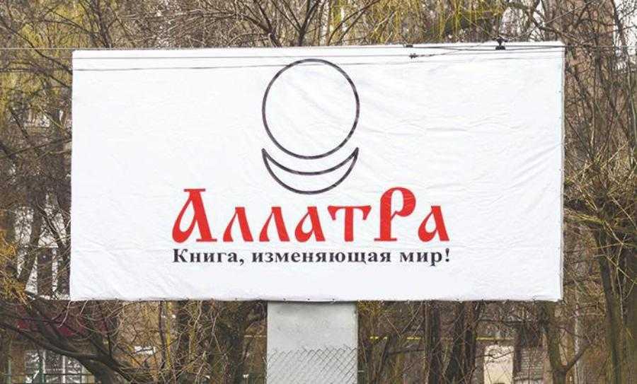 Ирина Верещук — фанатик секты АллатРа