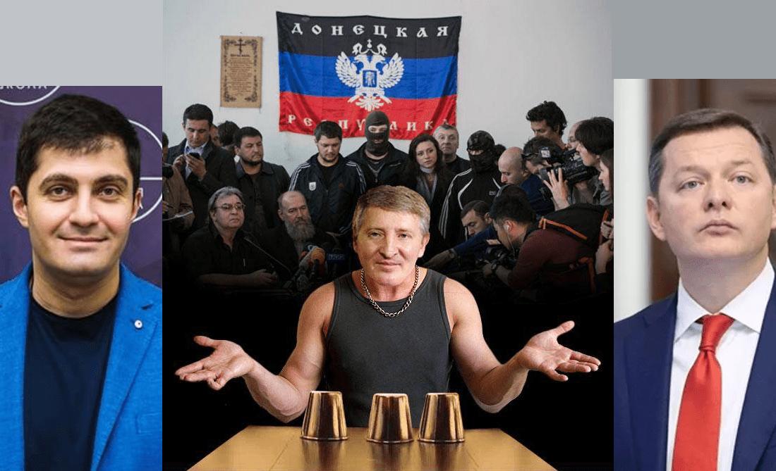 Проект Ляшко. Ахметов кидає на підтримку «грузинський десант»