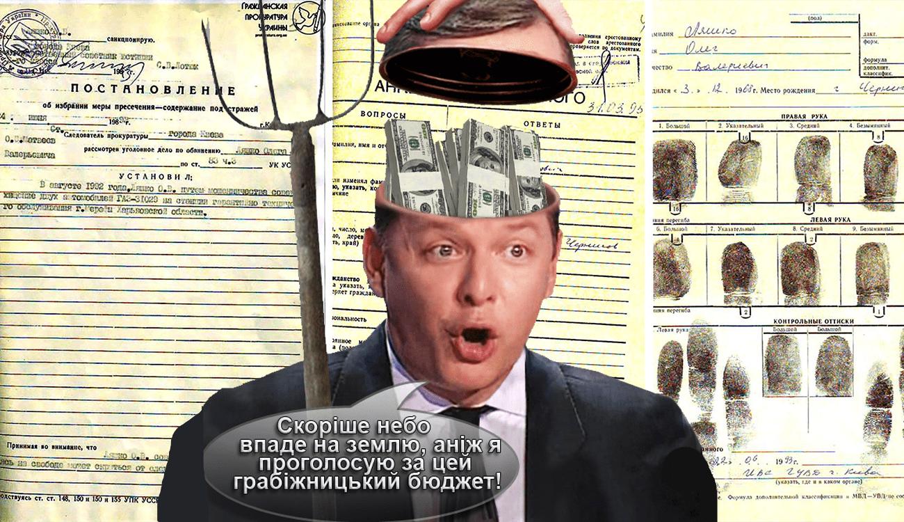 Олег Ляшко — шлях від дрібного афериста до головного популіста України. ВІДЕО