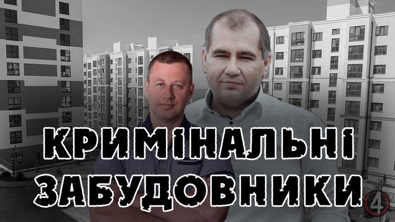 Кримінал йде у владу Рівного. Рівне разом з Віктором Шакирзяном та Романом Курисом. (ВІДЕО)
