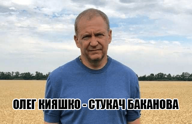 Олег Кияшко: раньше рекетир, теперь — стукач
