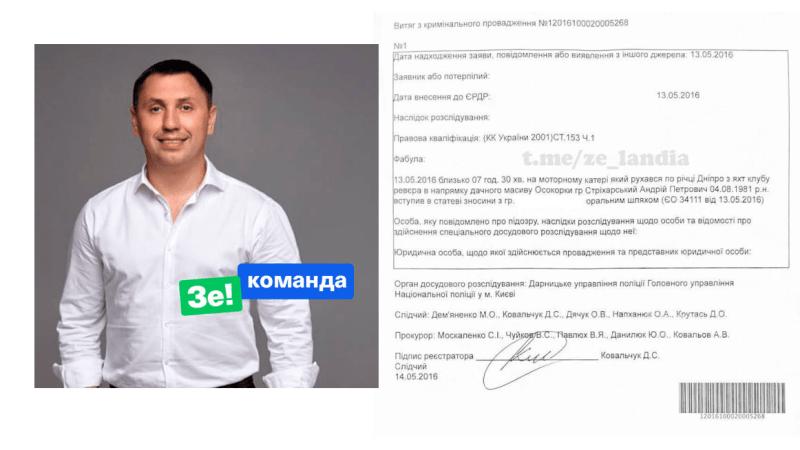 Андрей Стрихарский — «слуга народа» оказался фигурантом дела об изнасиловании (документ)