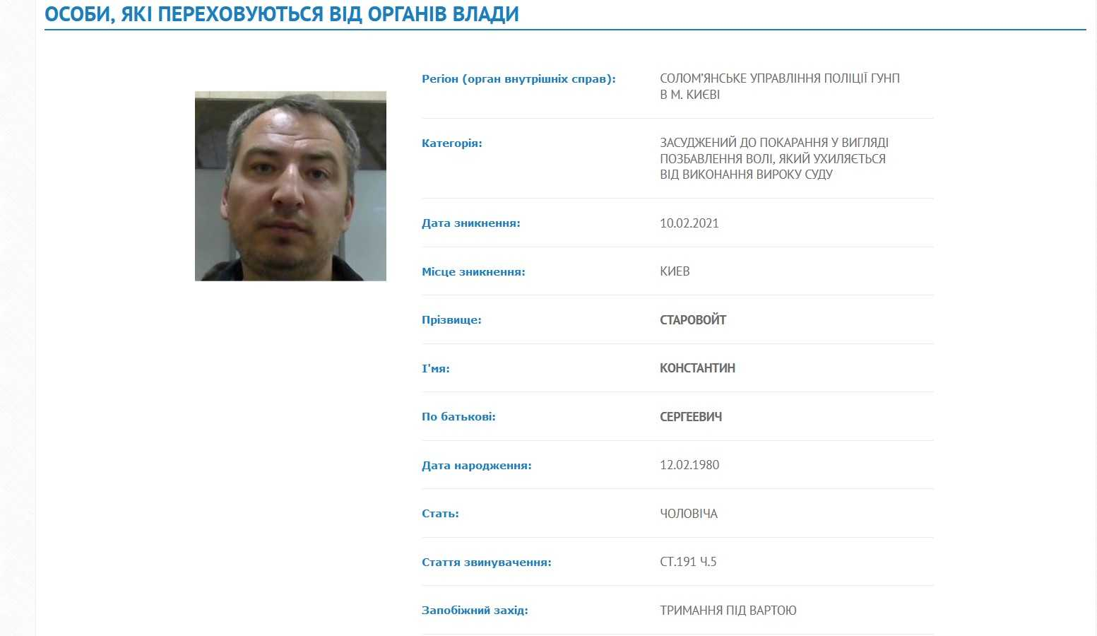 Полиция разыскивает бывшего директора ГП «Центргаз»