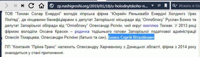 «Орлы» Авакова постучались в головы генерирующих «оппоблокеров» Репкина и Божко