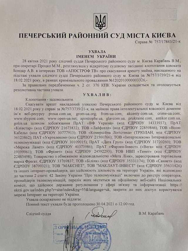 Печерский суд разблокировал сайты, которые пытался задавить Павел Барбул