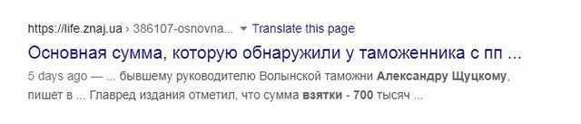 Александр Щуцкий: что известно о схематознике таможни, которому «не довезли» взятку в $700 тысяч