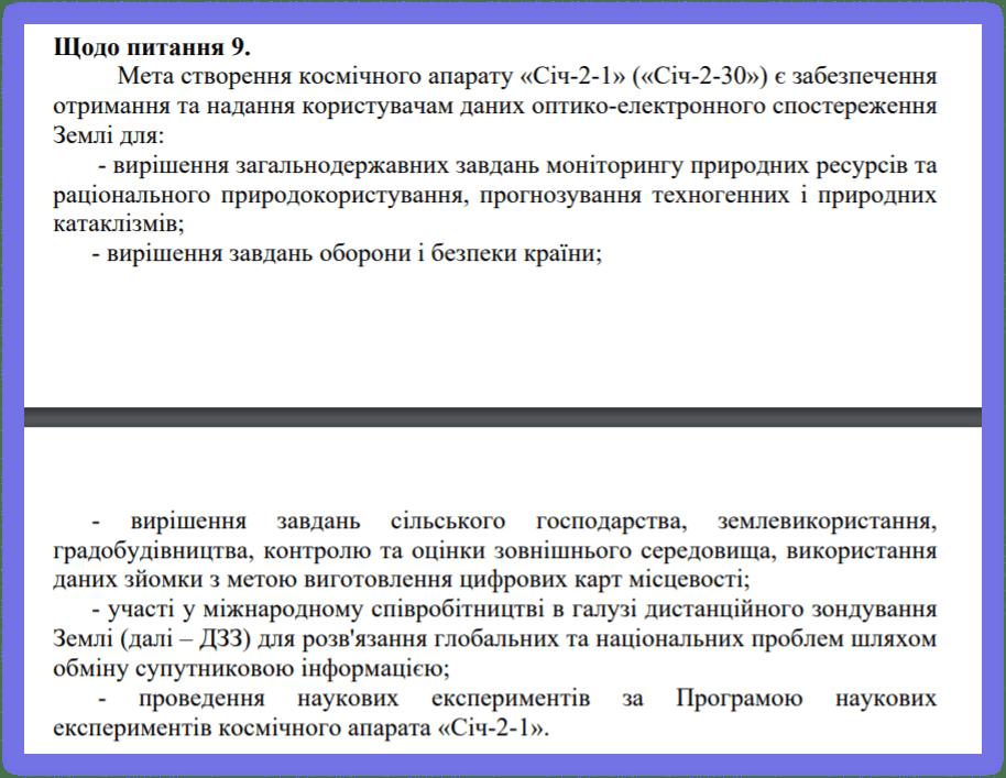 Космический мусор президента Зеленского