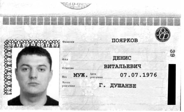 Ольга и Денис Поярковы: измена родине и воровство урожая