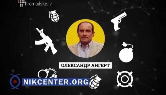 Ангерт Александр Анатольевич — криминальный король Одессы пытается зачистить информацию о своей недвижимости в Лондоне