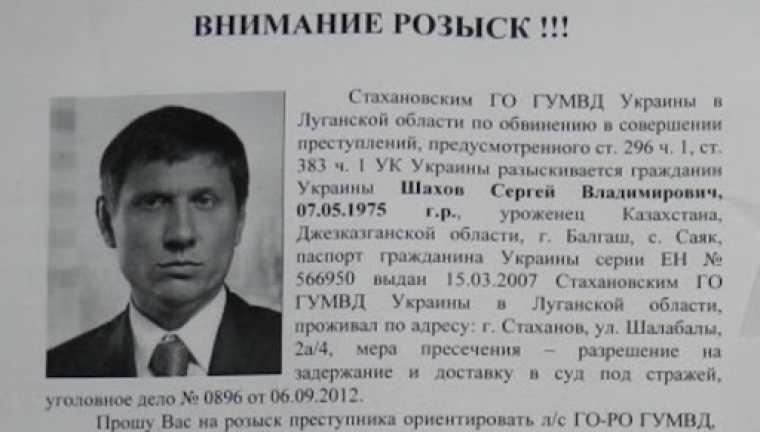 Шахов Сергей Владимирович – преступник которых мало