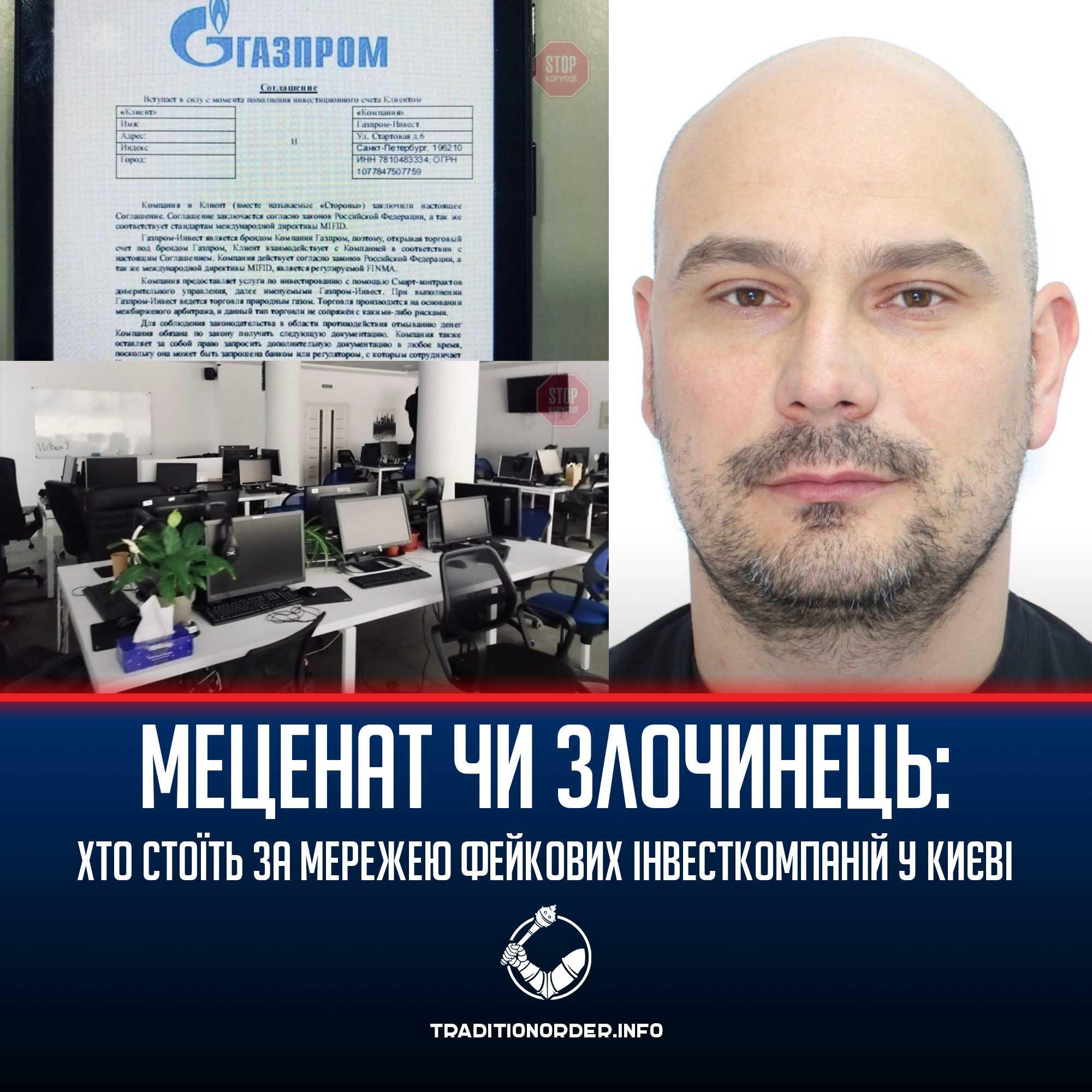 Володимир Бова — меценат чи злочинець