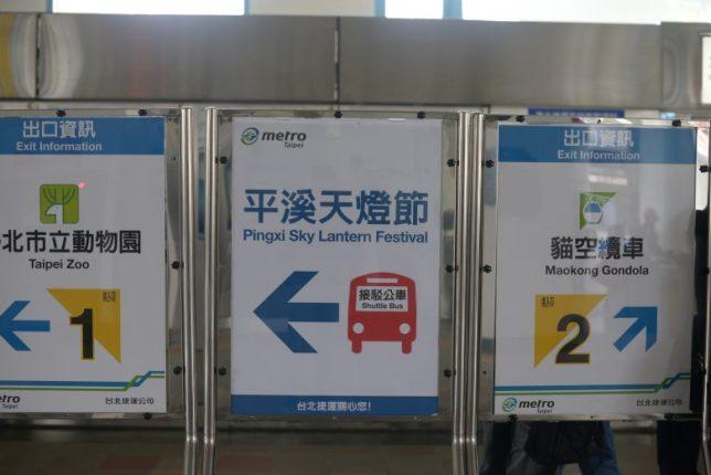 Sign to Pingxi lantern festival buses