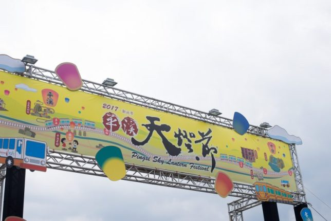 Welcome sign for the Pingxi Lantern festival