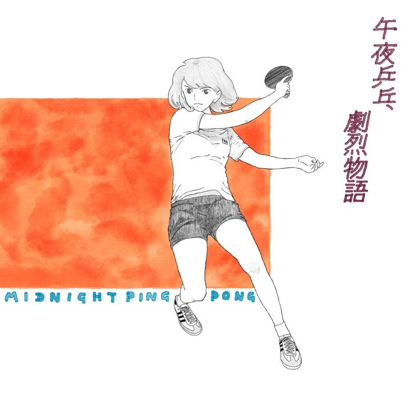 """午夜乒乓 (Midnight Ping Pong) – """"Sunset Dance"""" (2016)"""