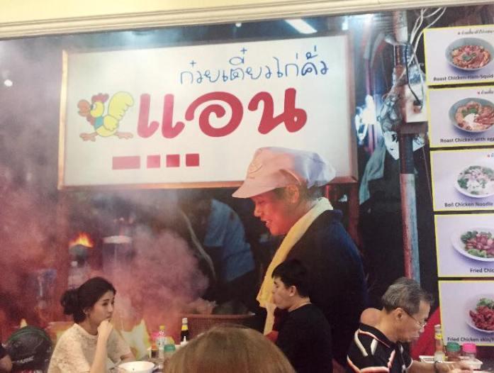 Bangkok, Ann Guay Tiew Kua Gai