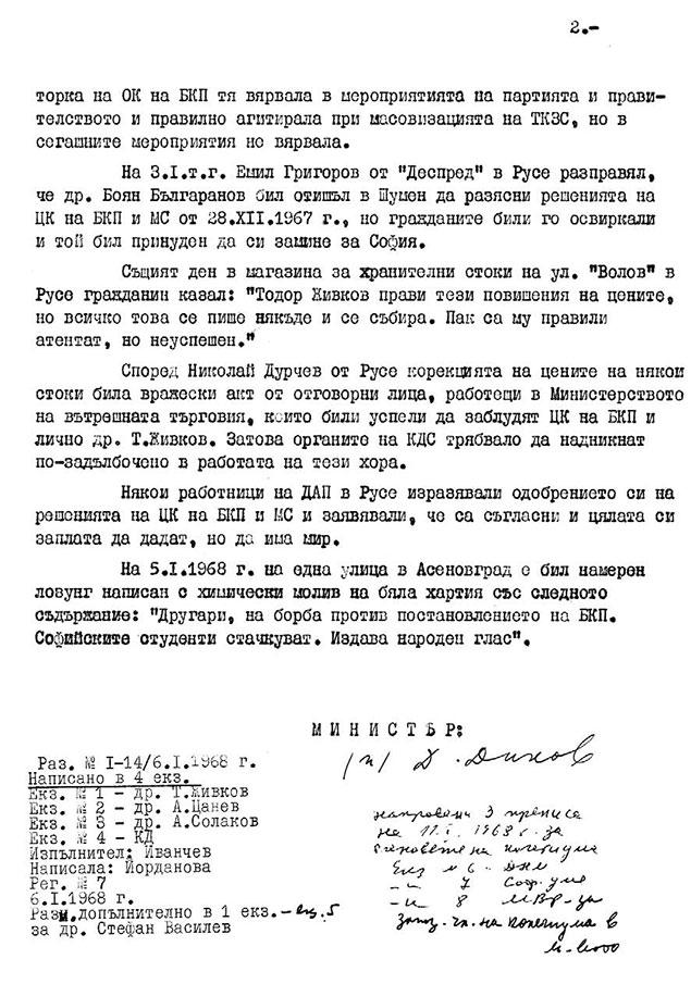 1967-tseni-62