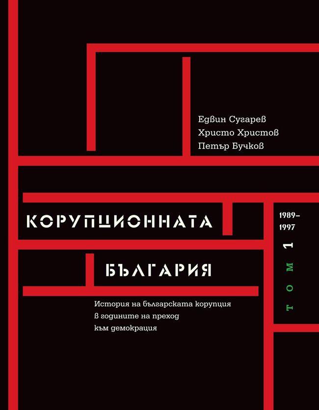 koruptsia___images_stories_pamet_knigi_1-poredica-2016_korupcia-t1