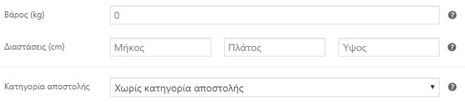 Οι ρυθμίσες αποστολής στο WooCommerce