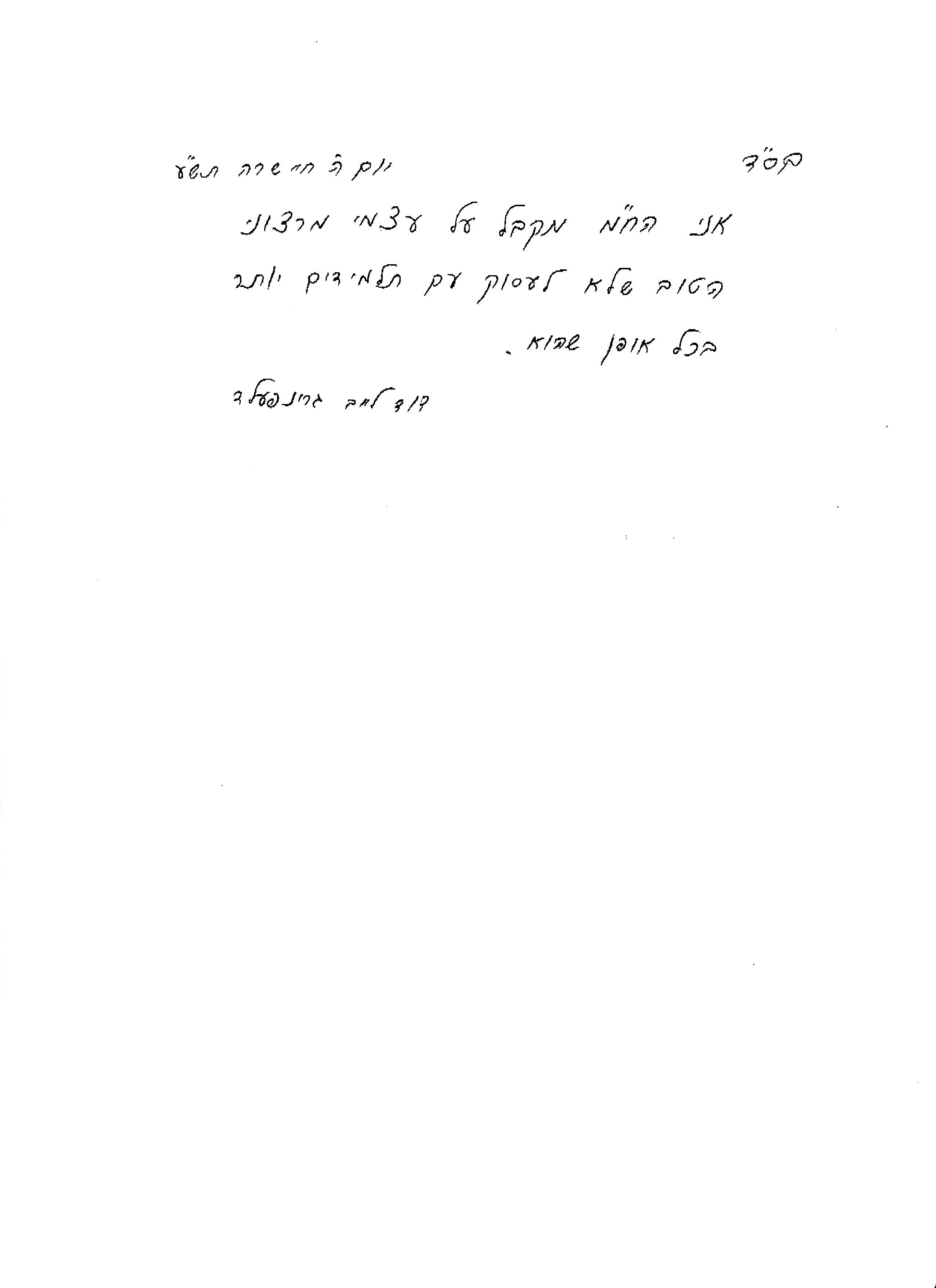 The Awareness Center Inc International Jewish Coaltion Againstual Assault Case Of Rabbi