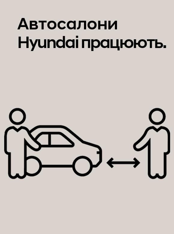 Купити автомобіль в Хюндай Мотор Україна. Модельний ряд