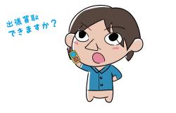 syuttyou-step1