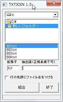 結合 ソフト 画像
